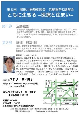 第3回報告会チラシ.jpg